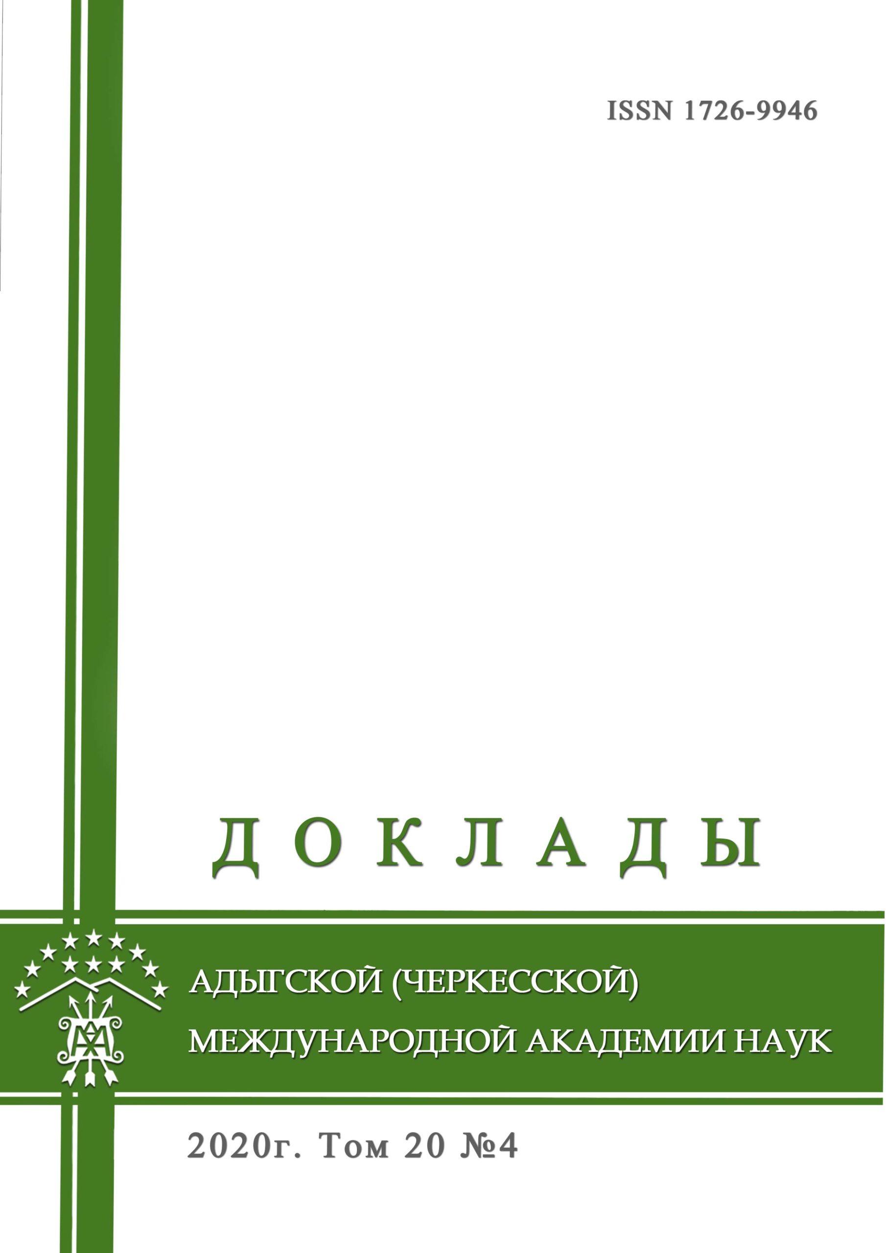 2020. Т.20. 34